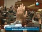 Румънският парламент отново се опитва да свали президента