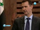 Асад обвини САЩ в опит за дестабилизация на Сирия