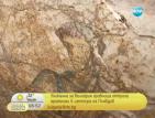Уникална гробница беше открита в Пловдив