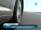 """Пуснаха магистрала """"Тракия"""" в участъка от Нова Загора до Ямбол"""
