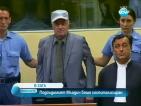 Ратко Младич влезе в болница