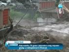 Поне 19 души загинаха при наводнения в Япония