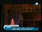 Хосе Карерас ще пее в София на 10-ти декември