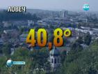 20 температурни рекорда бяха достигнати днес