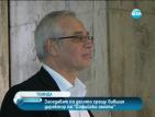 """Съдът гледа делото срещу бившия директор на """"Софийски имоти"""""""