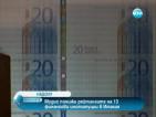 """Рейтингът на суверенния дълг на Италия се доближава до статус """"боклук"""""""