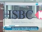 Най-голямата банка в Европа е допуснала пране на пари и обслужване на терористи