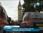 Стотици таксиметрови шофьори блокираха центъра на Лондон
