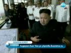 Лидерът на Северна Корея стана маршал на армията