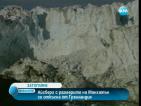 Огромен айсберг се откъсна от Гренландия