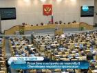 Русия е на път да стане член на Световната търговска организация