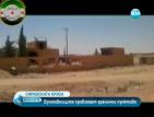 Сирийските бунтовници превземат гранични пунктове