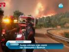 Огнена стихия уби четирима в Испания (ОБНОВЕНА)