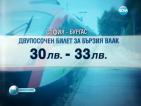 Да пътуваме до морето евтино - с влак
