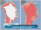 Гренландия се топи, съобщават от НАСА