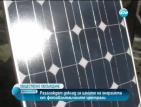 Ще има обществено обсъждане за цените на фотоволтаичната енергия
