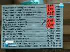 От днес хлябът поскъпна с 10 стотинки (ОБНОВЕНА)