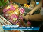 Повишиха цената на хляба във Велико Търново