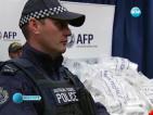 Конфискуваха дрога за 520 млн. долара в Австралия