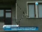 Експерти ще оценяват къщите за събаряне в Перник