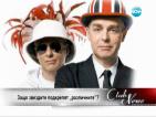 """Pet Shop Boys"" се завърнаха"