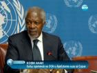 Кофи Анан напуска поста пратеник на ООН в Сирия (ОБНОВЕНА)