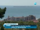 Чужденци купуват много имоти по родното Черноморие