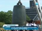 Хирошима отбеляза 67 години от първата атомна бомбардировка