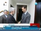 На фона на боевете в Сирия, дипломацията в Дамаск се засилва