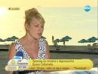 Журналист: Абсурд е да се появява нов концесионер на плаж в средата на сезона
