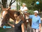 Хипотерапията или лечебната езда помагат на болни деца