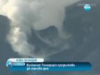 Вулканът Тонгариро продължава да изригва дим