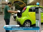 Заработи още една станция за зареждане на електромобили в София