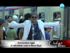 Новият клип на Васко Кеца – в метрото и на морето