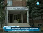 Студентският живот в Благоевград поскъпва