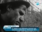 """След 27-годишна забрана, български филм има официална премиера на """"Аполония"""" 2012"""