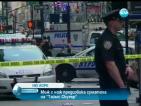Простреляха мъж с нож в ръка на Таймс Скуеър