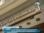 Дянков обявява кои общини харчат ефективно