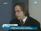 Ершов пристигна под конвой в Софийската градска прокуратура