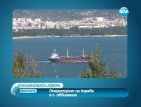 Новините накратко: Повдигнато е обвинение на оператора на кораба