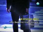 Заетостта в България спада постоянно