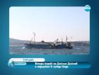 Новините накратко: Втори кораб на Дойчин Дойчев е задържан в чужди води