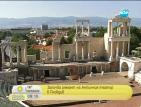 Започна основна модернизация и ремонт на Античния театър в Пловдив