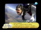 77-годишната Пенка Балева скача наред с бънджи и парашут