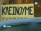 Гърция иска още време за реформи