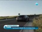Германците карат все по-мощни коли
