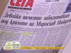 В печата днес: Девойки забогатяват под крилото на Мирослав Найденов
