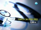 Кабинетът реши – таксата за личен лекар остава 2.90 лева