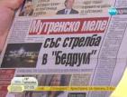 В печата: Мутренско меле със стрелба