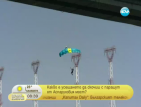 Какво е усещането да скочиш с парашут от Аспаруховия мост?